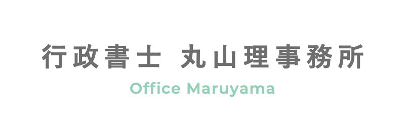 行政書士丸山理事務所