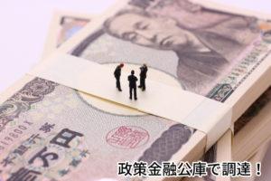 政策金融公庫,創業融資,開業資金